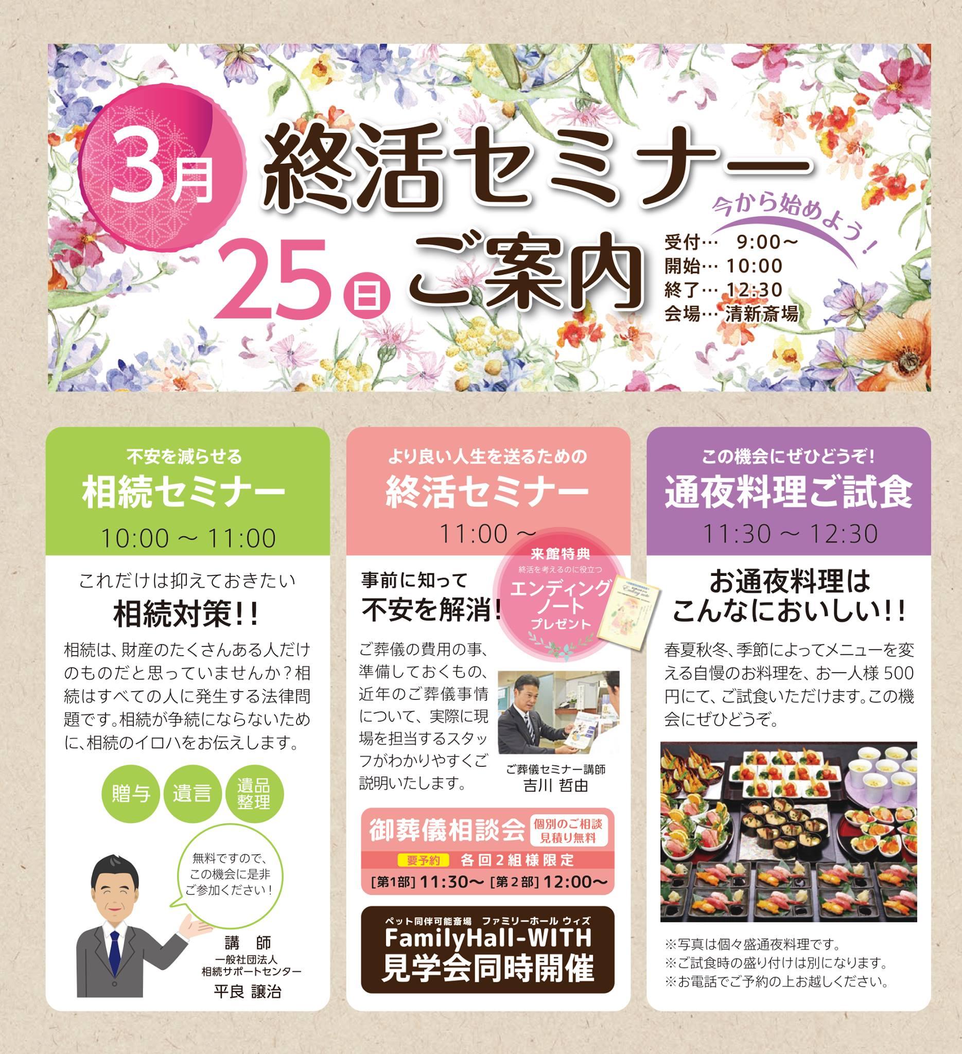 3/25ご葬儀終活セミナー